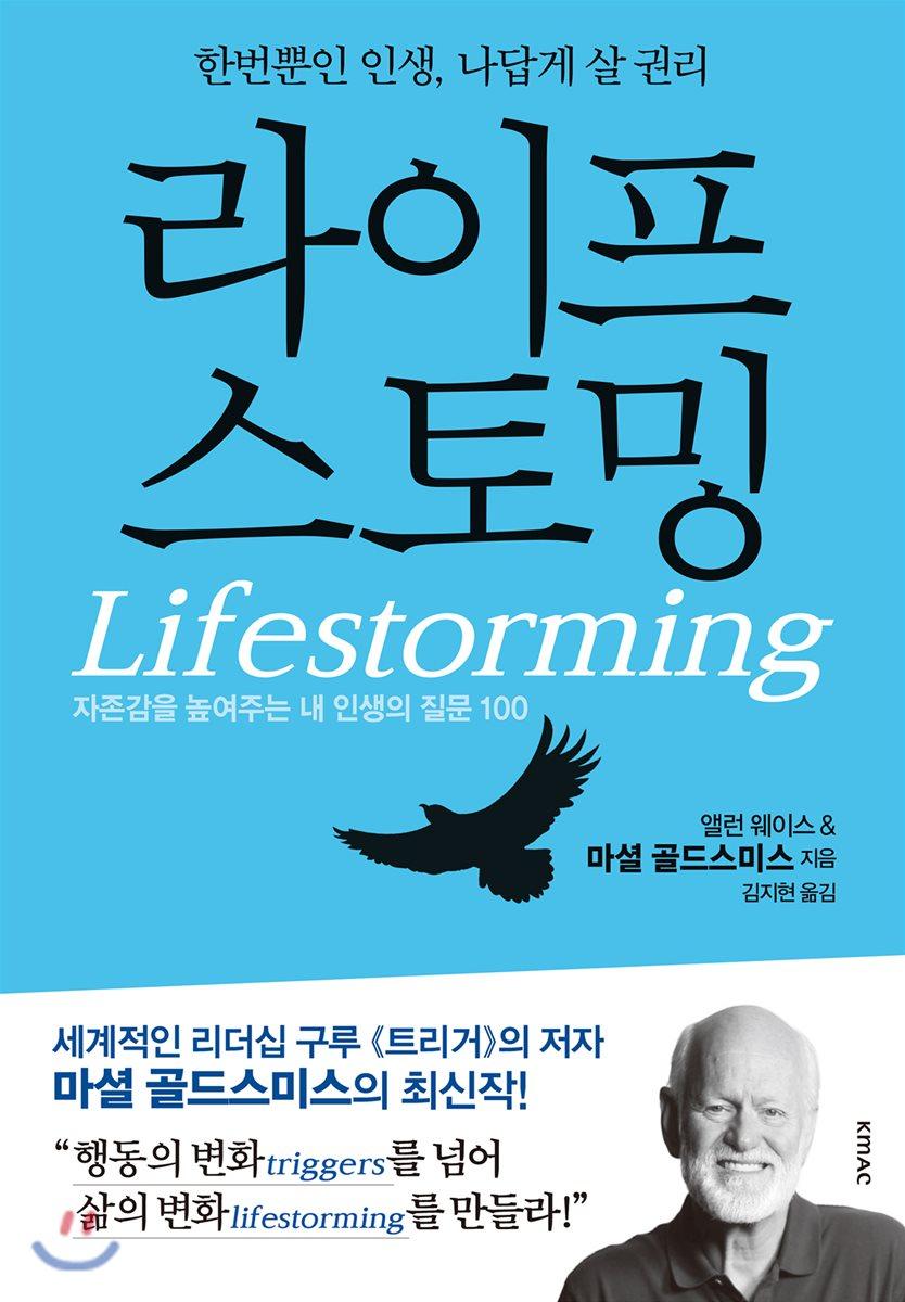라이프스토밍 (Lifestorming)
