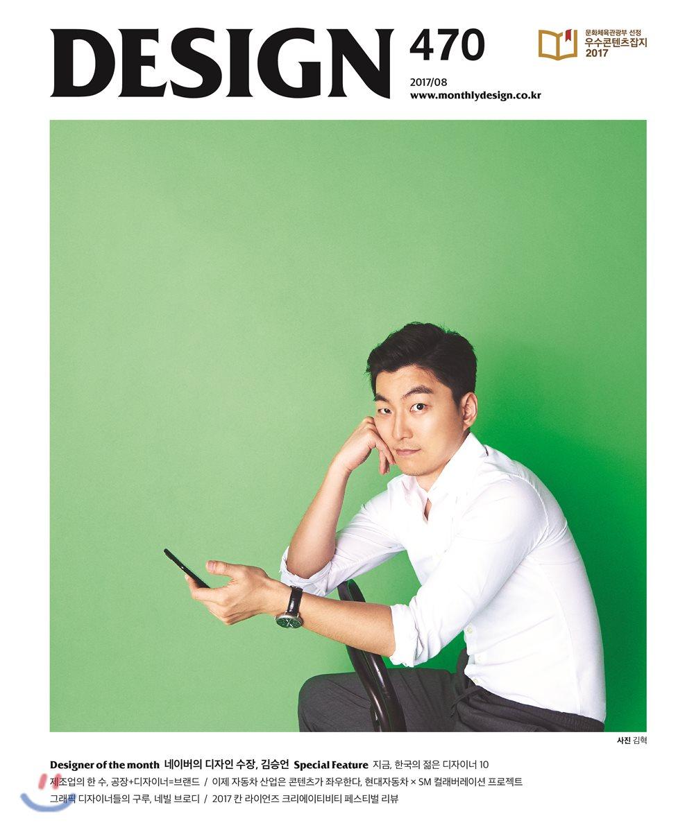Design 디자인 (월간) : 8월 [2017]