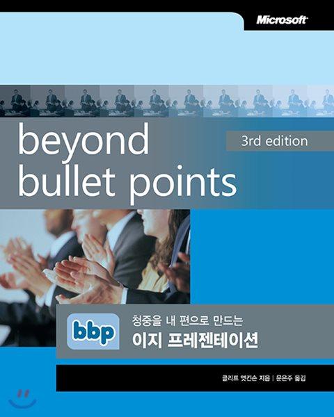 Beyond Bullet Points 3/e