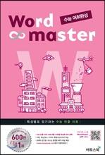 워드마스터 수능 어휘완성 (2020년용)
