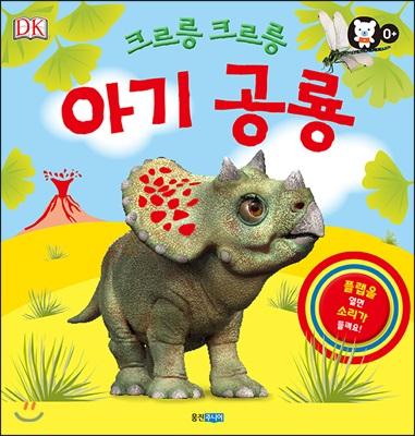 크르릉 크르릉 아기 공룡