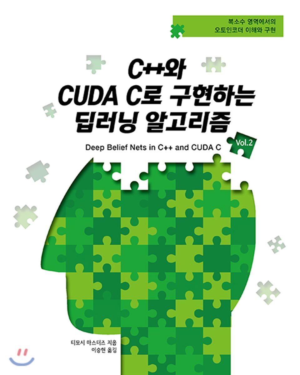 C++와 CUDA C로 구현하는 딥러닝 알고리즘 Vol.2