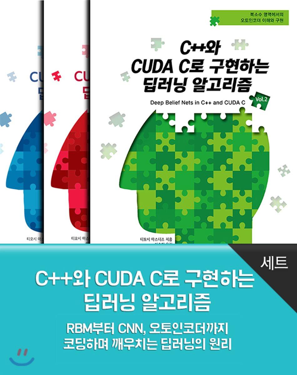 C++와 CUDA C로 구현하는 딥러닝 알고리즘 (세트)