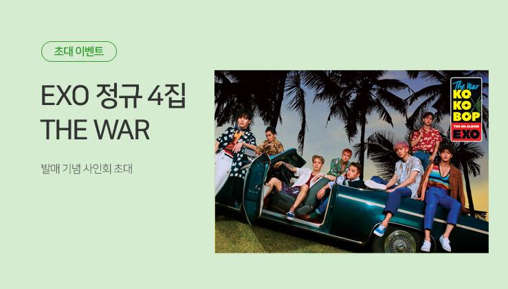 EXO 사인회 초대