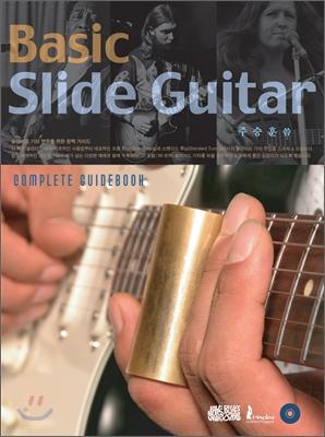 베이직 슬라이드 기타