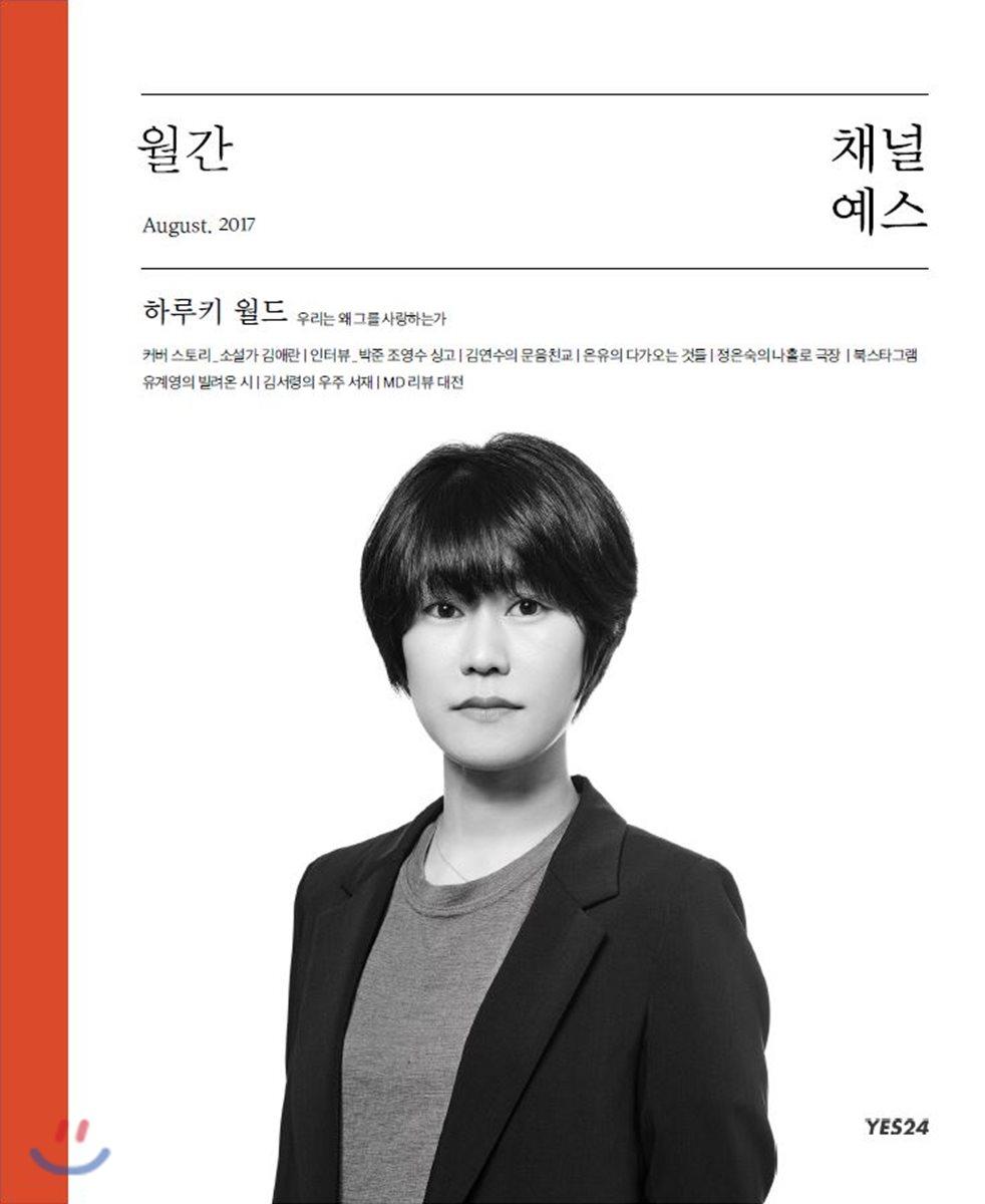 월간 채널예스 2017년 8월호