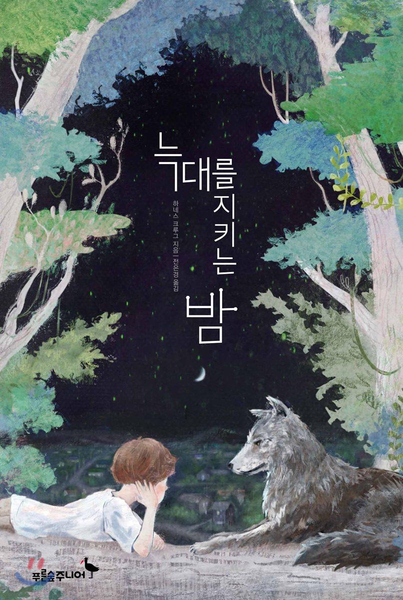 늑대를 지키는 밤