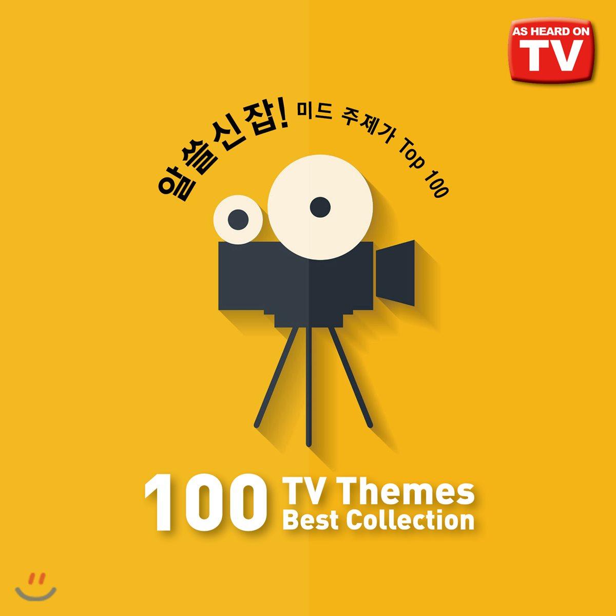 알쓸신잡! 미드 주제가 TOP 100 (100 TV Themes Best Collection)