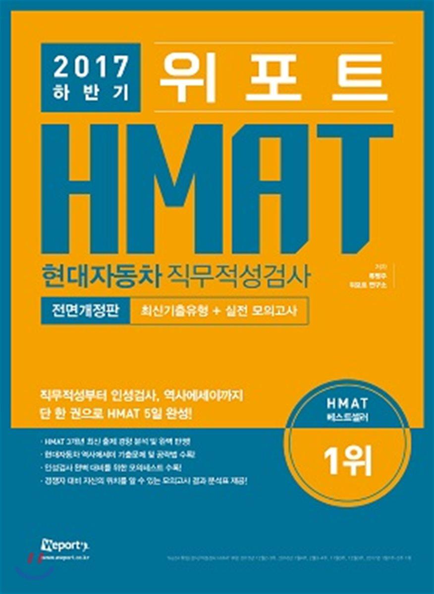 2017 하반기 전면개정판 위포트 HMAT 현대자동차 직무적성검사 최신기출유형 + 실전모의고사