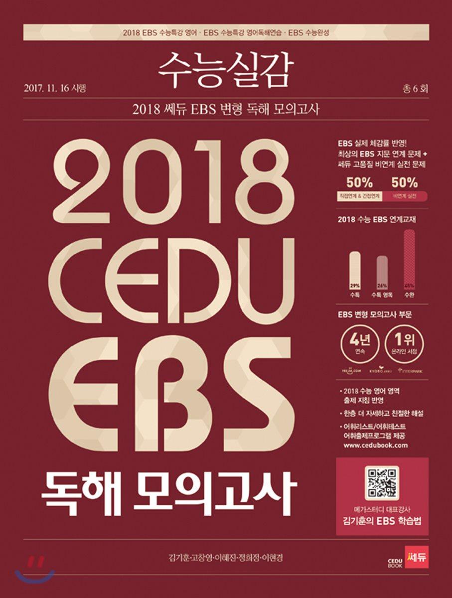 수능실감 2018 쎄듀 EBS 변형 독해 모의고사