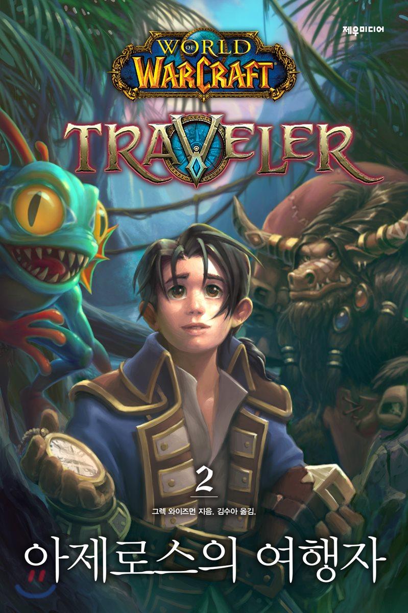 월드 오브 워크래프트 : 아제로스의 여행자 2