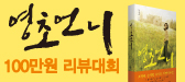 영초언니 100만원 리뷰대회