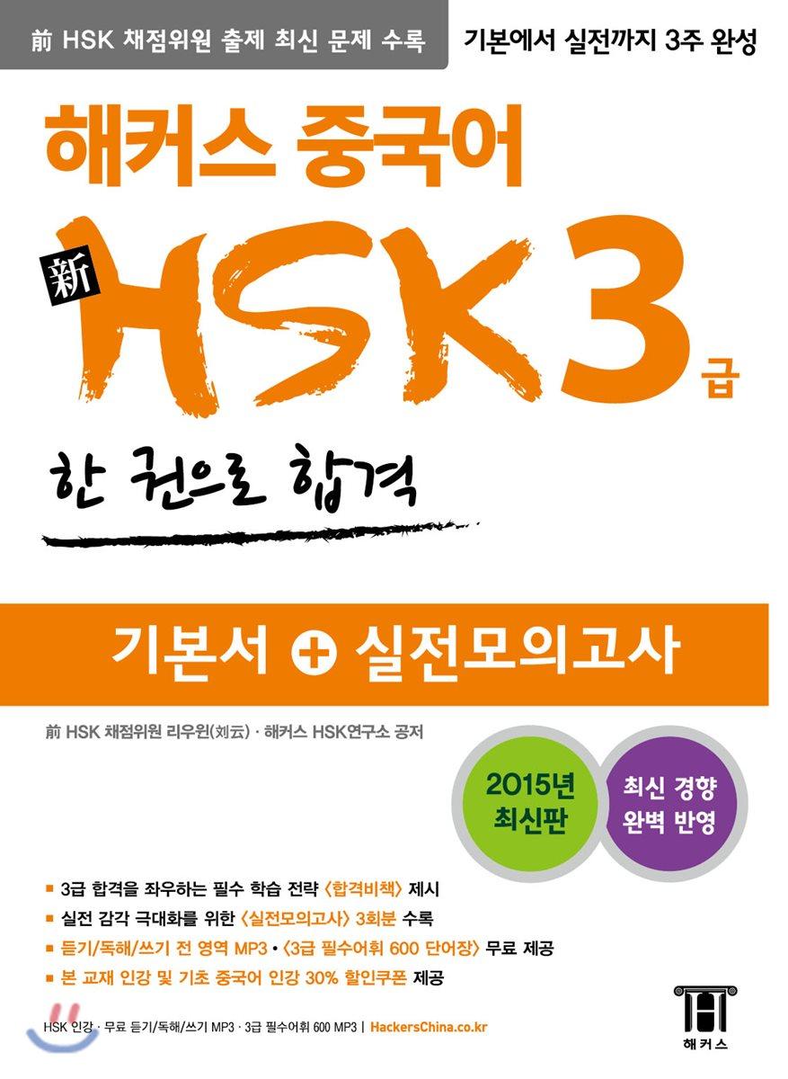 해커스 중국어 新 HSK 3급 한 권으로 합격