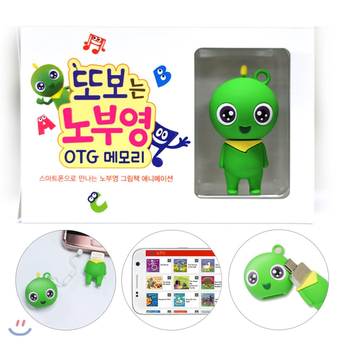 또보는 노부영 OTG 메모리 (노부영 52권 동영상 수록 / 안드로이드 스마트폰 연동)
