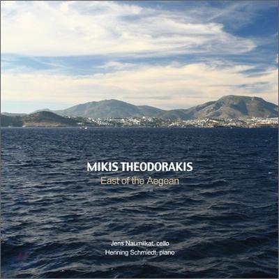 Mikis Theodorakis 미키스 데오도라키스: 에게해의 동쪽 (East Of The Aegean)