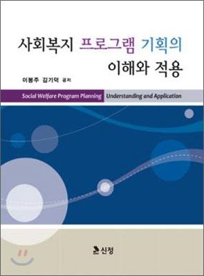 사회복지 프로그램 기획의 이해와 적용