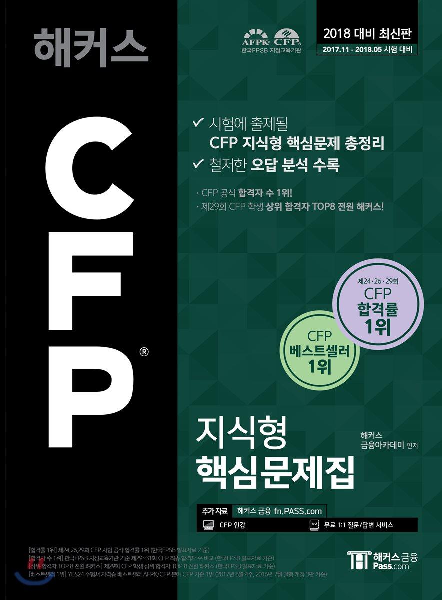 2018 해커스 CFP 지식형 핵심문제집