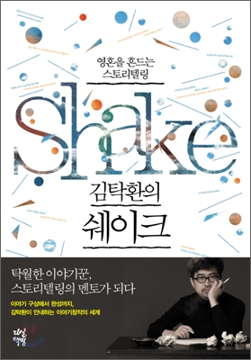김탁환의 쉐이크