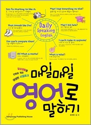 Daily Speaking English 매일매일 영어로 말하기
