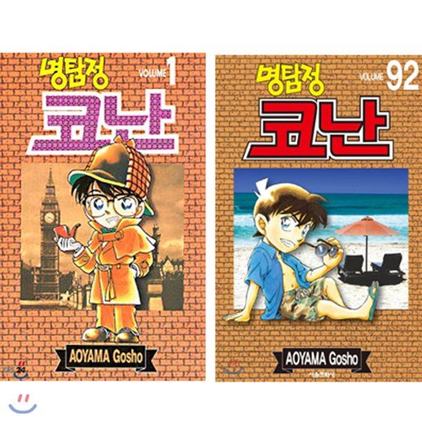 명탐정 코난 1-92권 세트 (미완결)