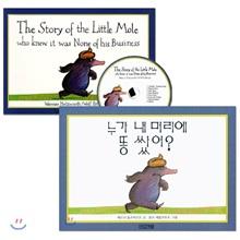 누가 내 머리에 똥쌌어? 원번역서 세트 (Book & CD)