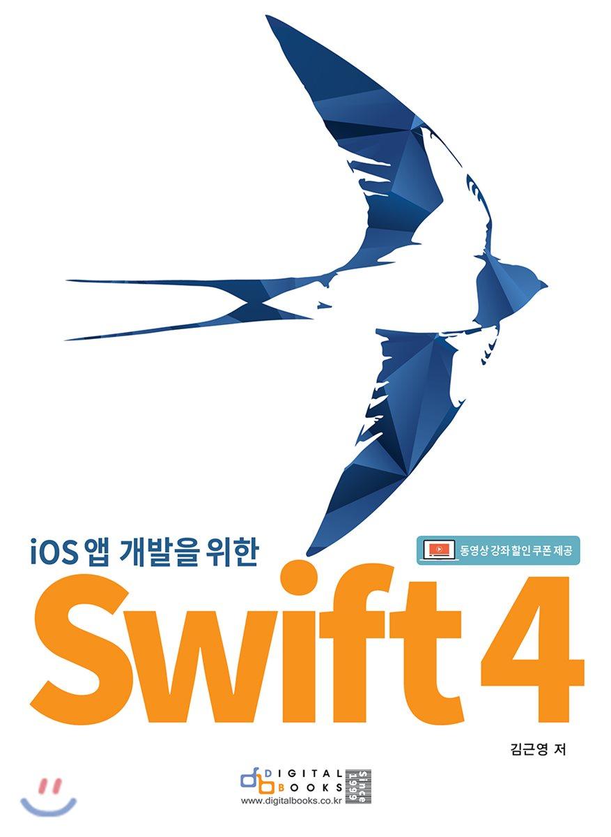 ios 앱 개발자를 위한 Swift 4