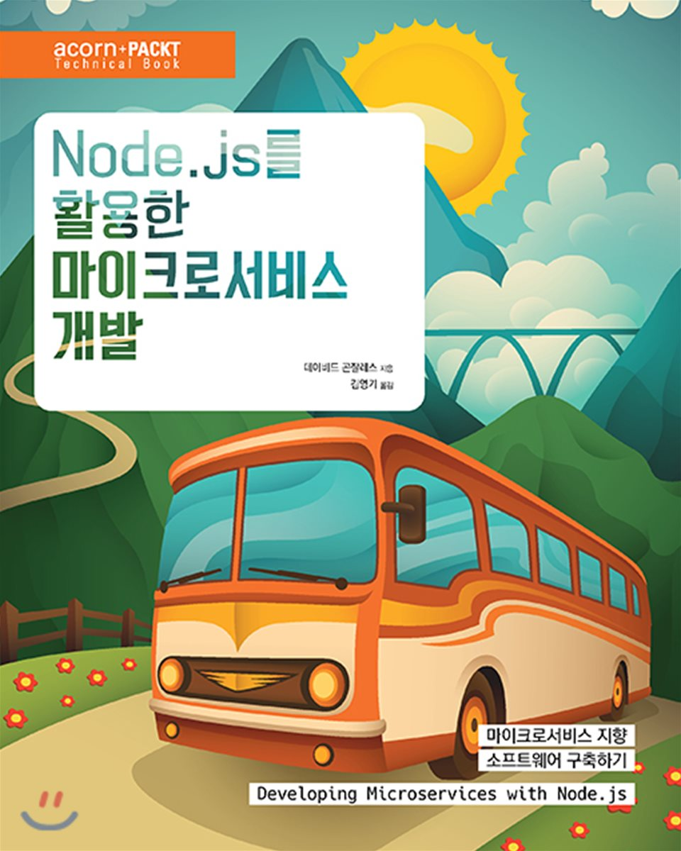 Node.js를 활용한 마이크로서비스 개발