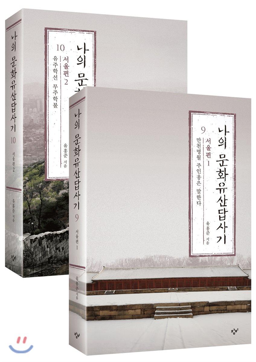 나의 문화유산답사기 9,10 서울편 세트