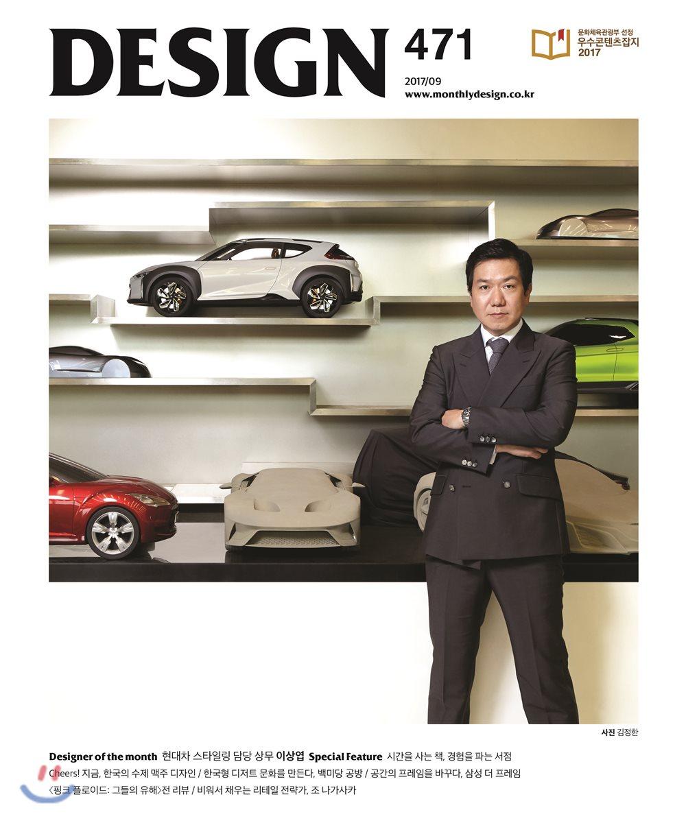 Design 디자인 (월간) : 9월 [2017]