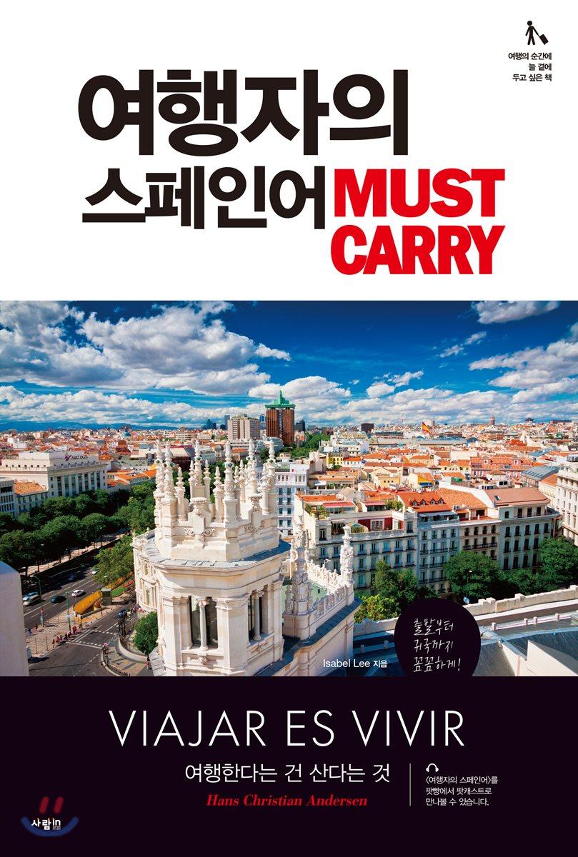 여행자의 스페인어 MUST CARRY
