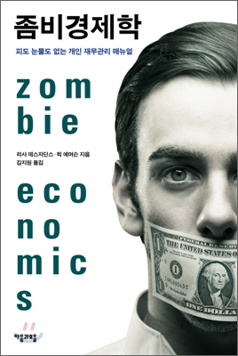 좀비경제학