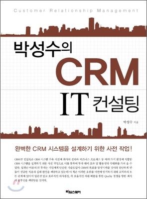 박성수의 CRM IT 컨설팅