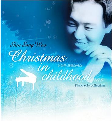 신상우 - 피아노로 연주한 크리스마스 음악 (Christmas in Childhood)