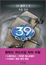 39 클루스 (9)