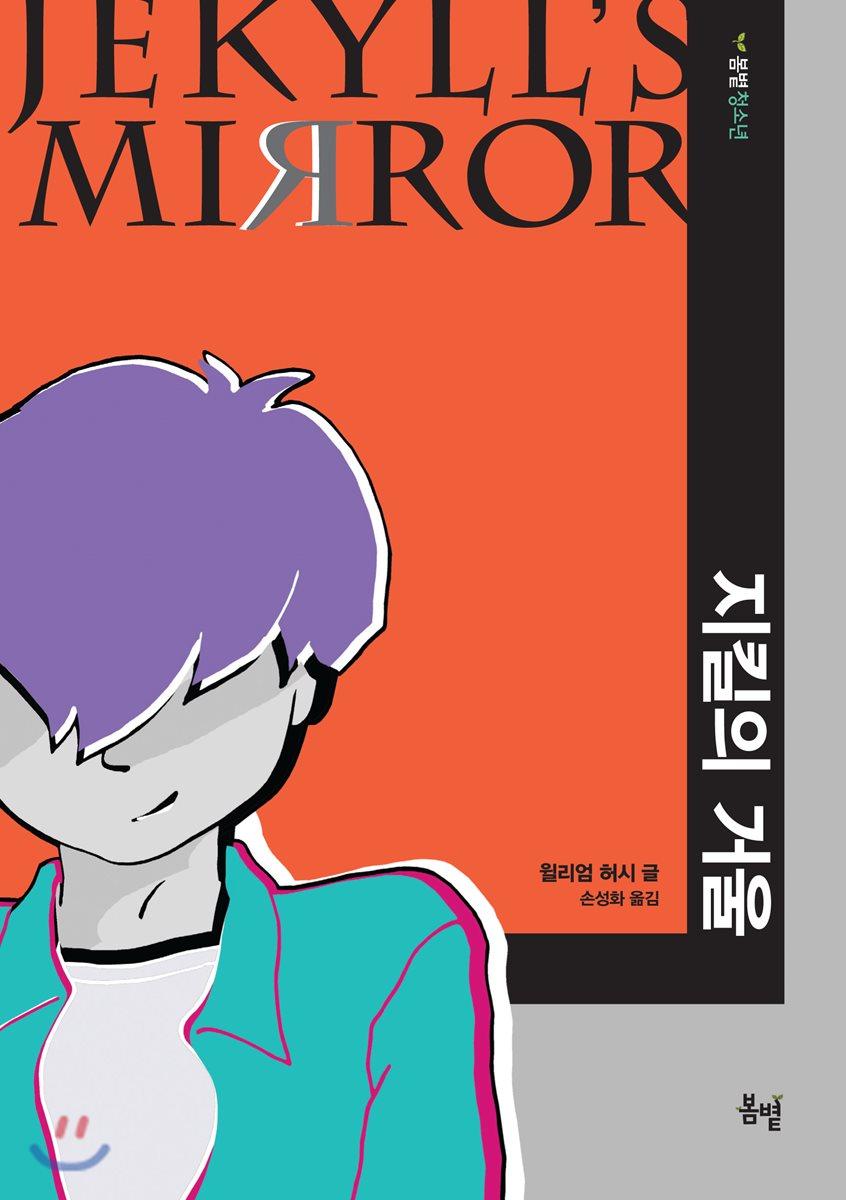 지킬의 거울