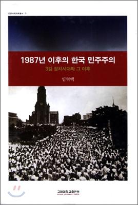 1987년 이후의 한국 민주주의