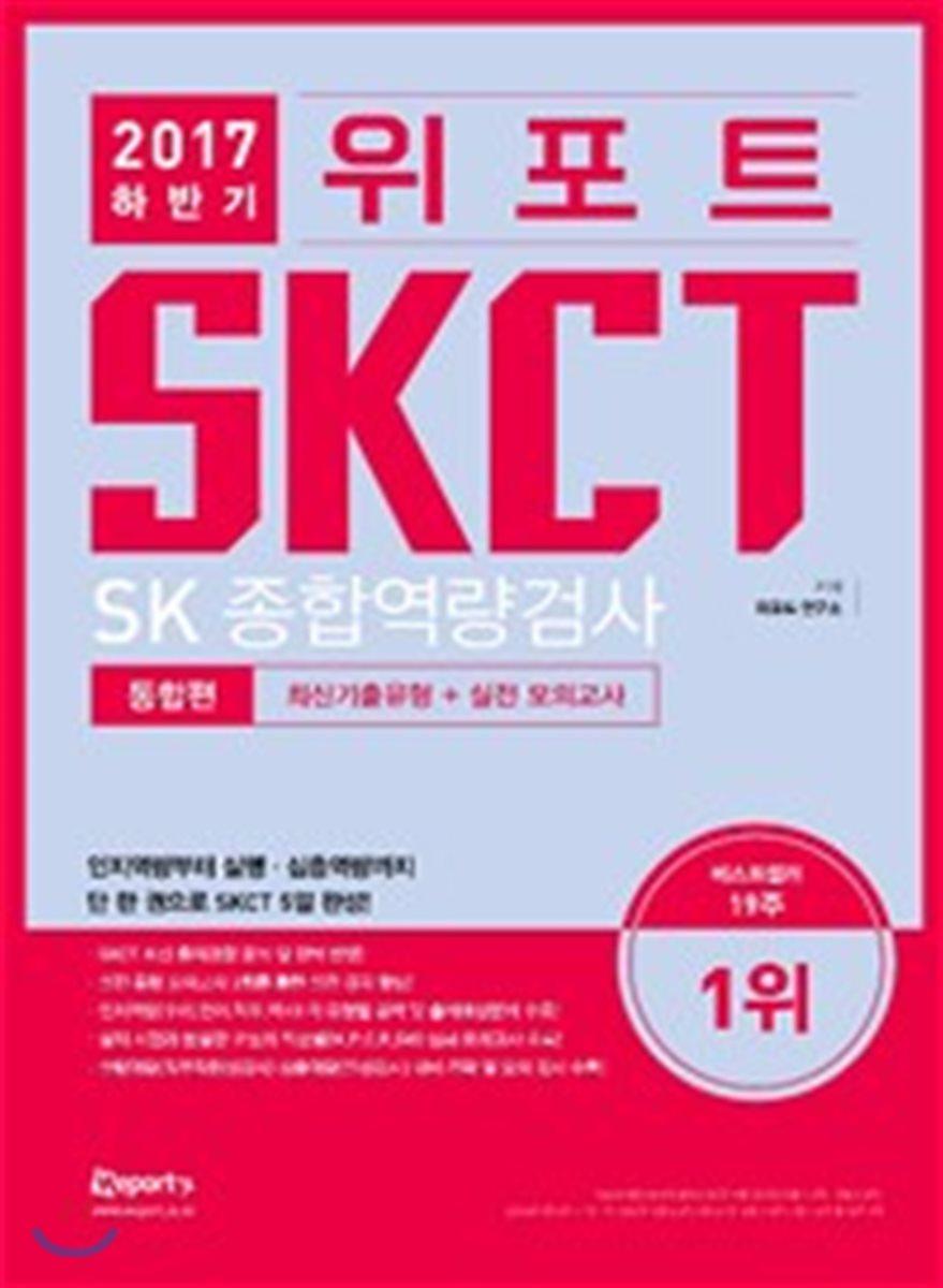 2017 하반기 위포트 SKCT SK종합역량검사 최신기출유형분석 + 실전 모의고사