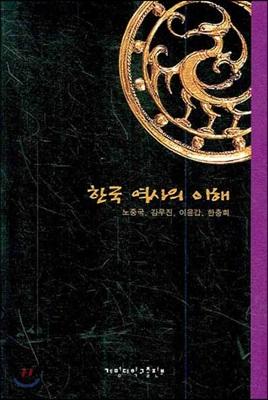 한국 역사의 이해