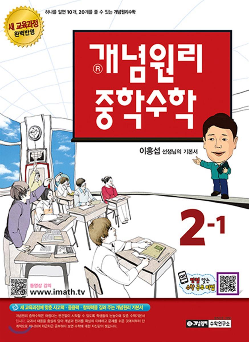 개념원리 중학수학 2-1 (2018년용)