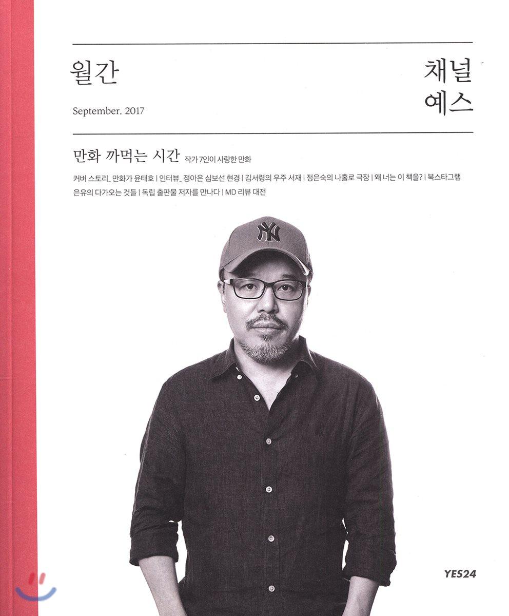 월간 채널예스 2017년 9월호