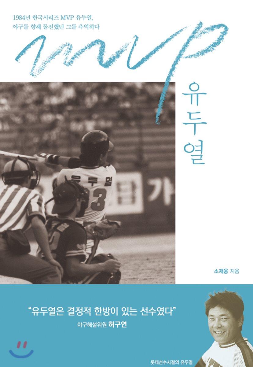 MVP 유두열