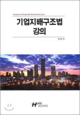 기업지배구조법 강의