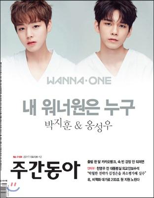 주간동아 (주간) : 1104호 [2017]