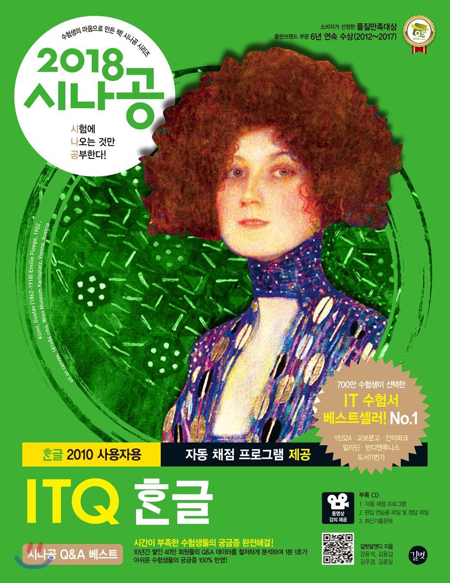 2018 시나공 ITQ 한글(한글 2010 사용자용)