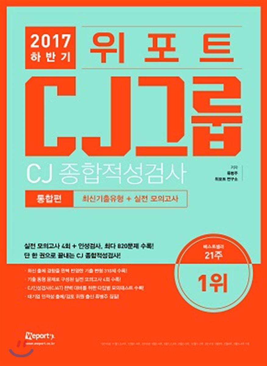 2017 하반기 위포트 CJ그룹 CJ종합적성검사 최신기출유형분석 + 실전 모의고사