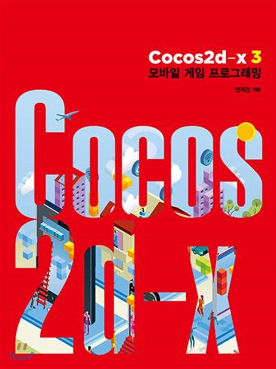 Cocos2d-x 3 모바일 게임 프로그래밍