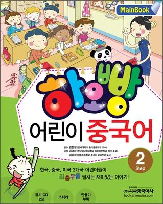 하오빵 어린이 중국어 2 메인북