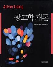 광고학개론