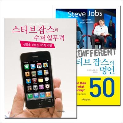 스티브잡스 명언+업무력 세트