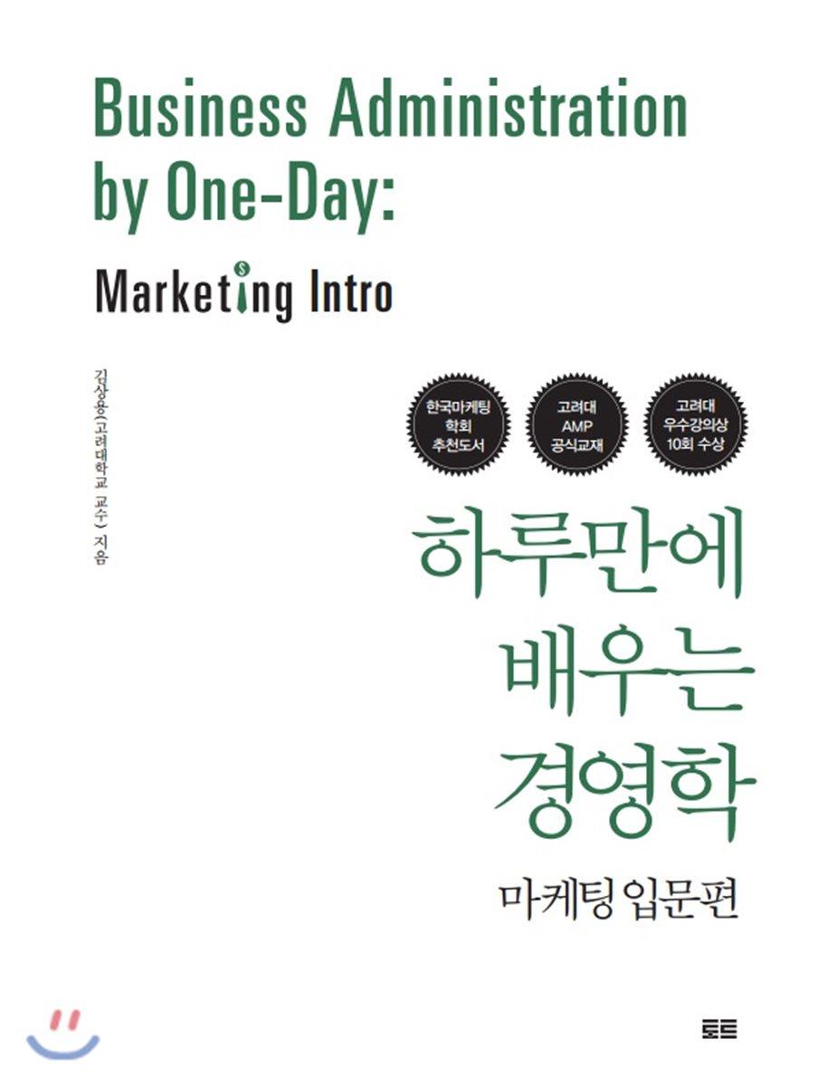 하루만에 배우는 경영학 : 마케팅 입문편